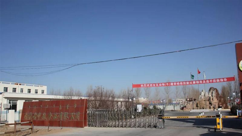 祝贺内蒙古自治区动物(牛)屠宰检疫技能比赛圆满成功